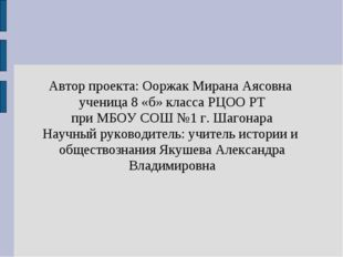 Автор проекта: Ооржак Мирана Аясовна ученица 8 «б» класса РЦОО РТ при МБОУ СО