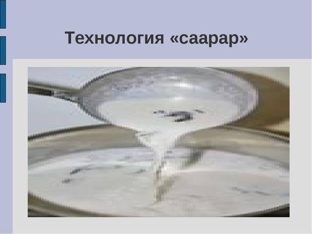 Технология «саарар»