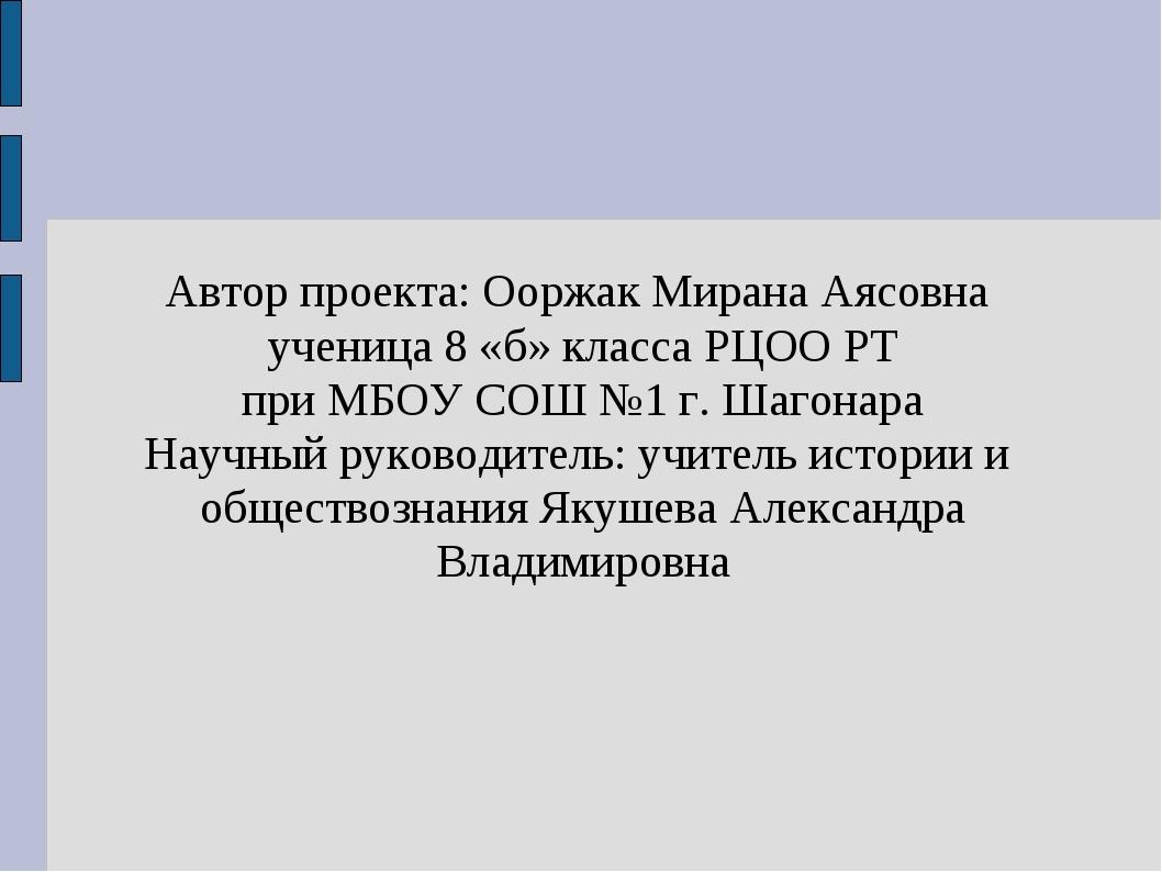 Автор проекта: Ооржак Мирана Аясовна ученица 8 «б» класса РЦОО РТ при МБОУ СО...