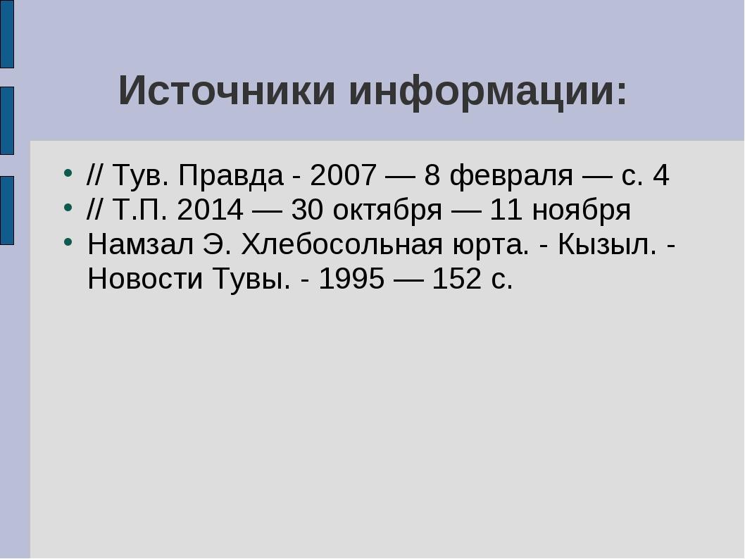 Источники информации: // Тув. Правда - 2007 — 8 февраля — с. 4 // Т.П. 2014 —...
