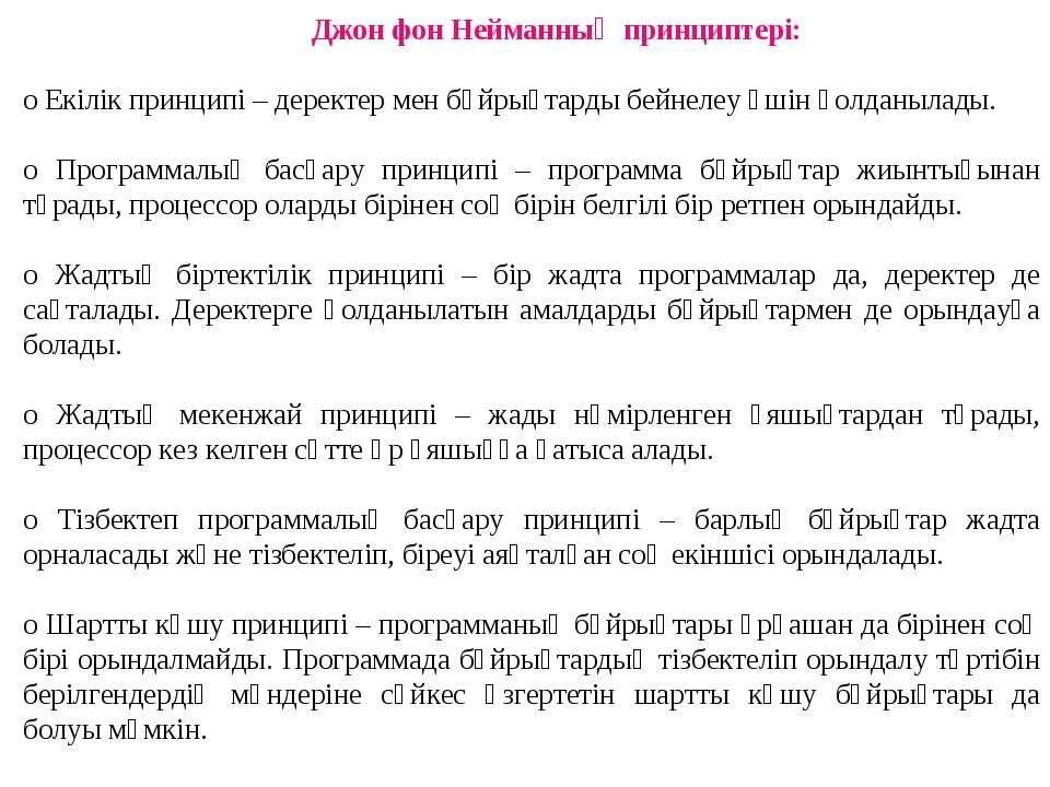 Джон фон Нейманның принциптері: o Екілік принципі – деректер мен бұйрықтарды...