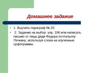 Домашнее задание 1. Выучить параграф № 20. 2. Задание на выбор: упр. 106 или