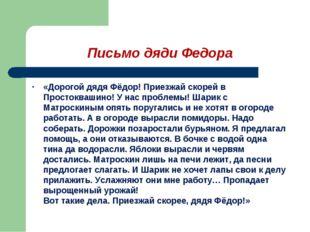 Письмо дяди Федора «Дорогой дядя Фёдор! Приезжай скорей в Простоквашино! У на