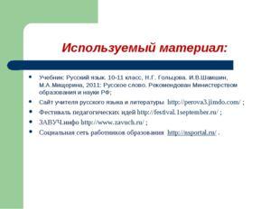 Используемый материал: Учебник: Русский язык. 10-11 класс, Н.Г. Гольцова. И.В