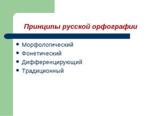 Принципы русской орфографии Морфологический Фонетический Дифференцирующий Тра