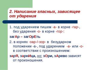 2. Написание гласных, зависящее от ударения 1. под ударением пишем -а- в корн