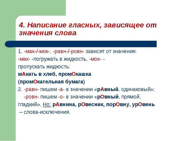 4. Написание гласных, зависящее от значения слова 1. -мак-/-мок-, -равн-/-ров...