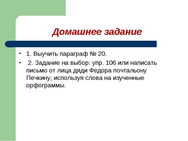 Домашнее задание 1. Выучить параграф № 20. 2. Задание на выбор: упр. 106 или...