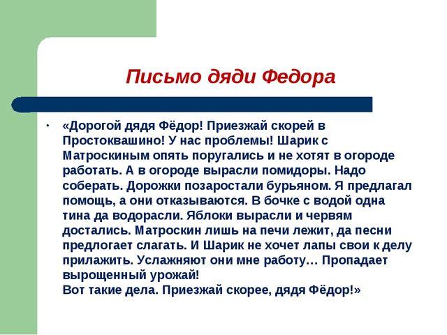 Письмо дяди Федора «Дорогой дядя Фёдор! Приезжай скорей в Простоквашино! У на...