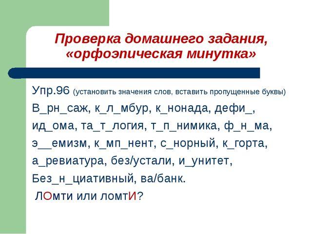 Упр.96 (установить значения слов, вставить пропущенные буквы) В_рн_саж, к_л_м...