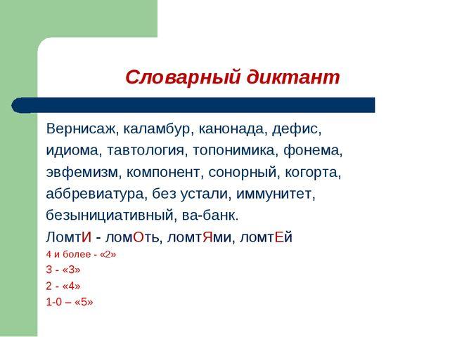 Словарный диктант Вернисаж, каламбур, канонада, дефис, идиома, тавтология, то...