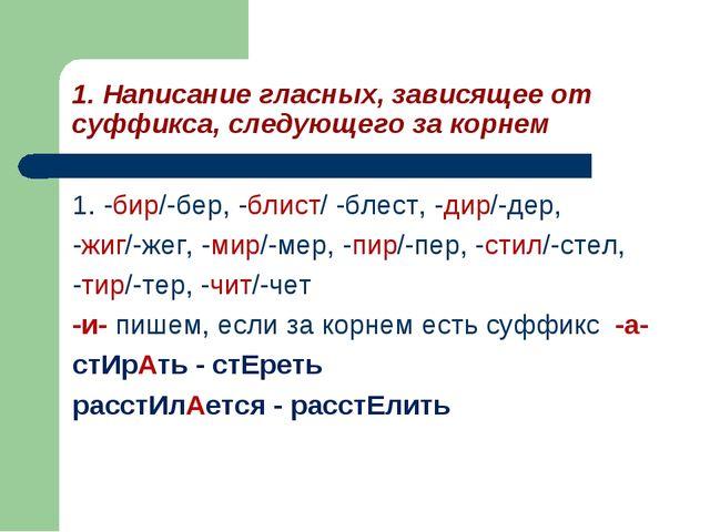 1. Написание гласных, зависящее от суффикса, следующего за корнем 1. -бир/-бе...