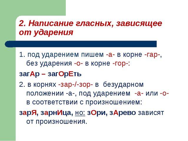 2. Написание гласных, зависящее от ударения 1. под ударением пишем -а- в корн...