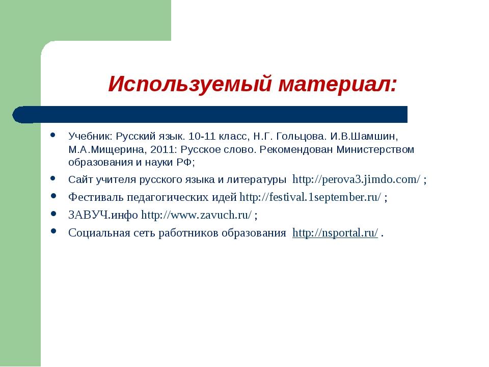 Используемый материал: Учебник: Русский язык. 10-11 класс, Н.Г. Гольцова. И.В...