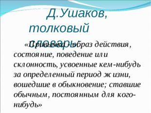 Д.Ушаков, толковый словарь: «Привычка - образ действия, состояние, поведение