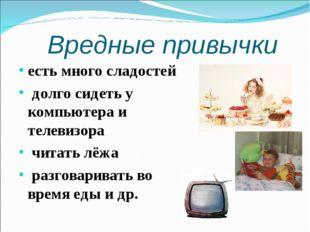 Вредные привычки есть много сладостей долго сидеть у компьютера и телевизора