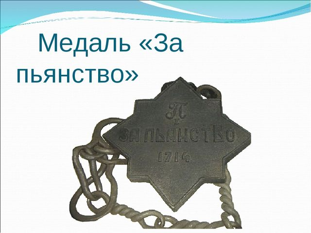 Медаль «За пьянство»