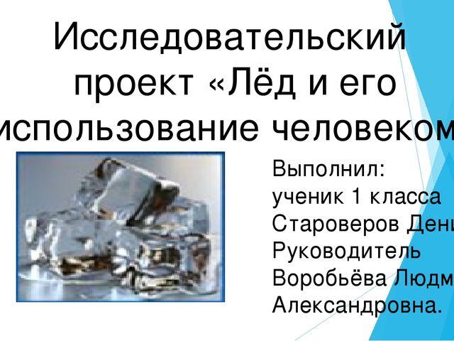 Исследовательский проект «Лёд и его использование человеком» Выполнил: ученик...