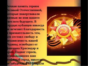 Вечная память героям Великой Отечественной, которые пожертвовали жизнью во и