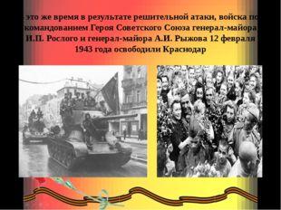 В это же время в результате решительной атаки, войска под командованием Героя