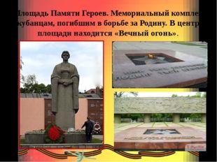 Площадь Памяти Героев. Мемориальный комплекс кубанцам, погибшим в борьбе за Р