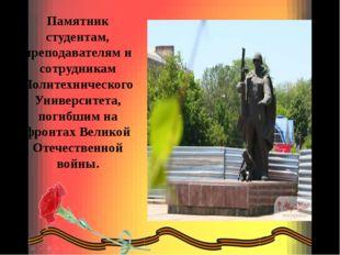 Памятник студентам, преподавателям и сотрудникам ПолитехническогоУниверситета