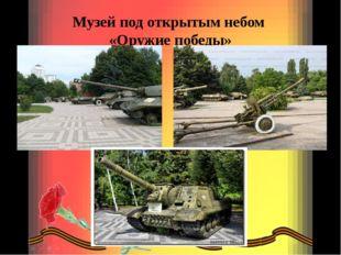 Музей под открытым небом «Оружие победы»