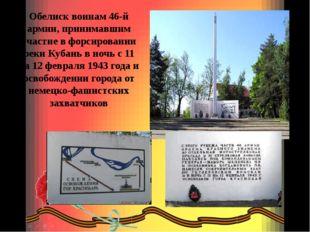 Обелиск воинам 46-й армии, принимавшим участие в форсировании реки Кубань в н