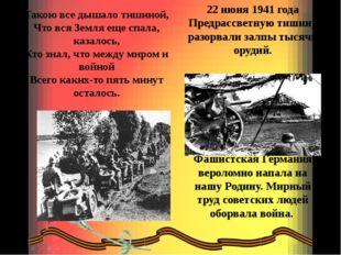 22 июня 1941 года Предрассветную тишину разорвали залпы тысячи орудий. Фашист