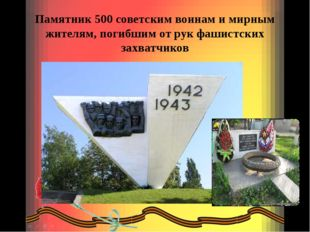 Памятник 500 советским воинам и мирным жителям, погибшим от рук фашистских за