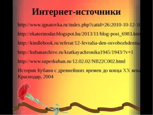 Интернет-источники http://www.ignatovka.ru/index.php?catid=26:2010-10-12-10-1