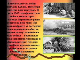 В начале августа война пришла на Кубань. Несмотря на потери, враг наступал. 1