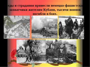 Беды и страдания принесли немецко-фашистские захватчики жителям Кубани, тысяч