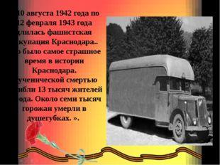 С 10 августа 1942 года по 12 февраля 1943 года длилась фашистская оккупация К