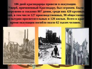186 дней краснодарцы провели в оккупации. Ущерб, причиненный Краснодару, был