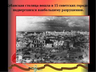 Кубанская столица вошла в 15 советских городов, подвергшихся наибольшему разр