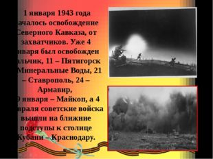 1 января 1943 года началось освобождение Северного Кавказа, от захватчиков.