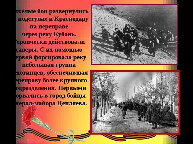 Тяжелые бои развернулись на подступах к Краснодару на переправе через реку Ку...