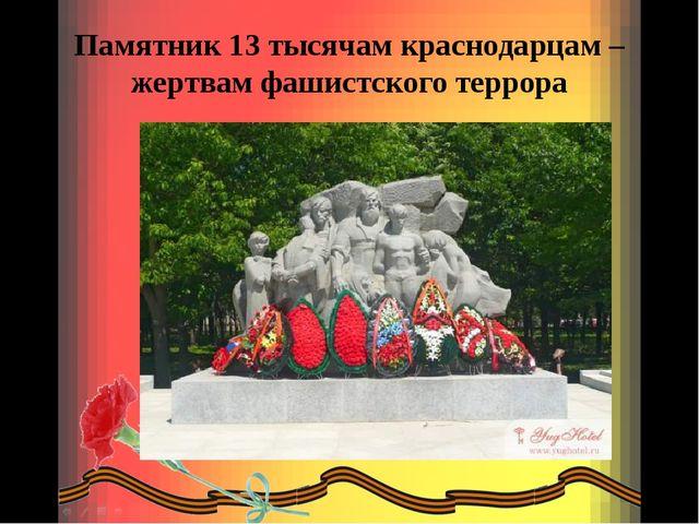 Памятник 13 тысячам краснодарцам – жертвам фашистского террора