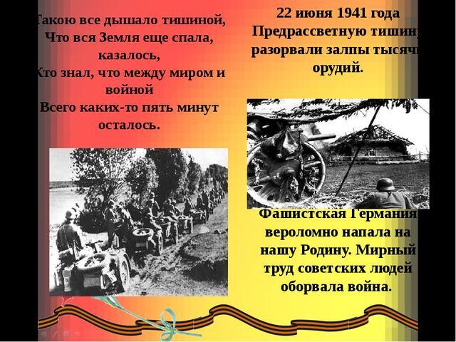 22 июня 1941 года Предрассветную тишину разорвали залпы тысячи орудий. Фашист...
