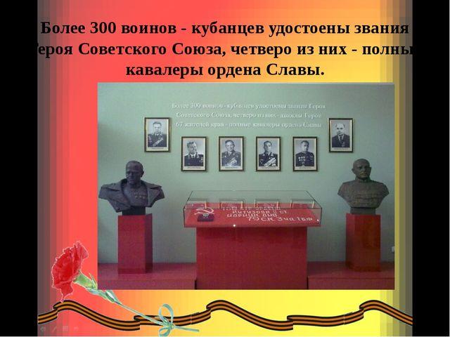 Более 300 воинов - кубанцев удостоены звания Героя Советского Союза, четверо...