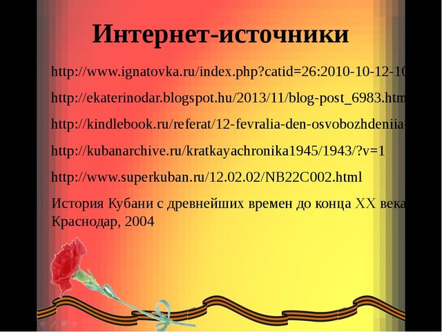 Интернет-источники http://www.ignatovka.ru/index.php?catid=26:2010-10-12-10-1...