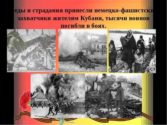 Беды и страдания принесли немецко-фашистские захватчики жителям Кубани, тысяч...
