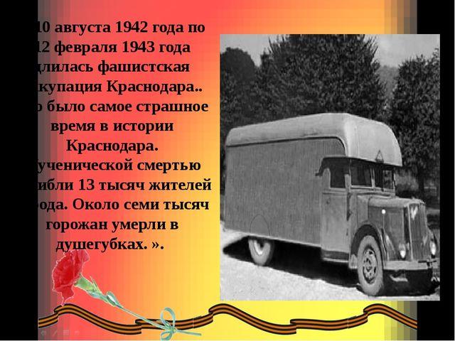 С 10 августа 1942 года по 12 февраля 1943 года длилась фашистская оккупация К...