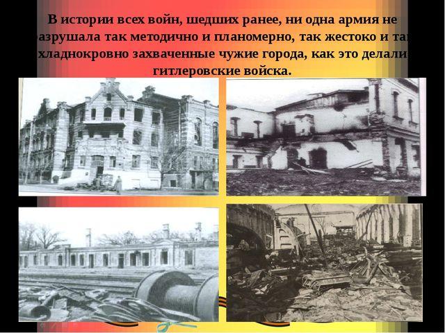 В истории всех войн, шедших ранее, ни одна армия не разрушала так методично и...