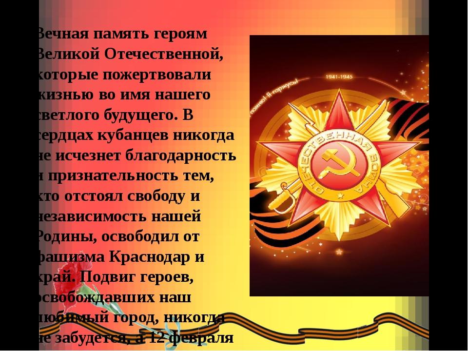 Вечная память героям Великой Отечественной, которые пожертвовали жизнью во и...