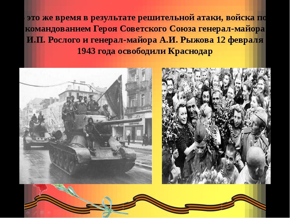 В это же время в результате решительной атаки, войска под командованием Героя...