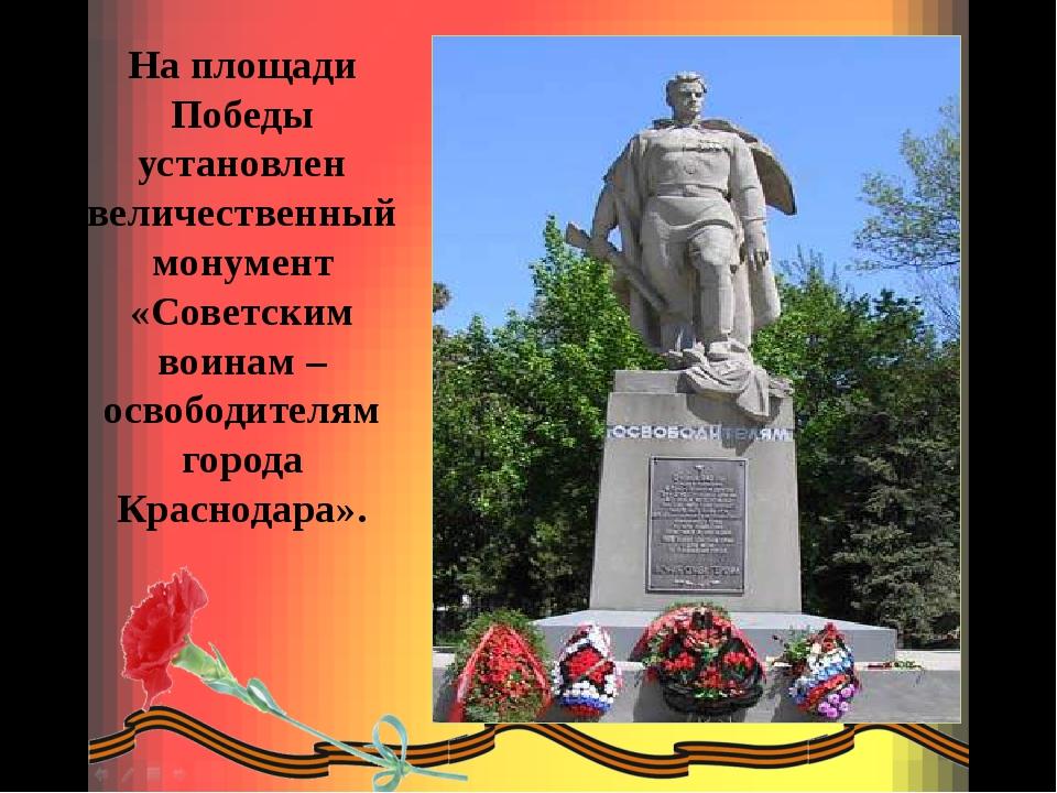 На площади Победы установлен величественный монумент «Советским воинам – осво...