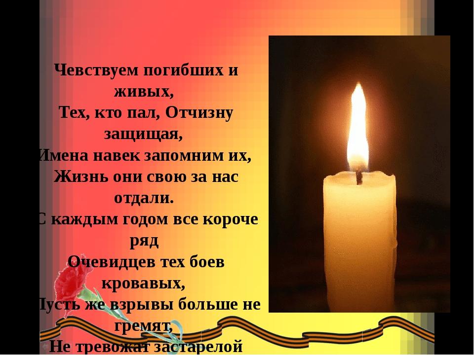 Чевствуем погибших и живых, Тех, кто пал, Отчизну защищая, Имена навек запомн...