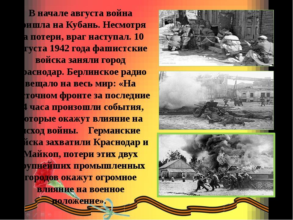 В начале августа война пришла на Кубань. Несмотря на потери, враг наступал. 1...